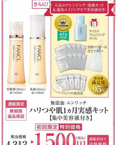 エンリッチ 化粧液 II しっとり/ファンケル/化粧水を使ったクチコミ(3枚目)