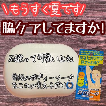 魅せる〜の ワキ用固形石けん/ペリカン石鹸/ボディ石鹸を使ったクチコミ(1枚目)