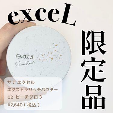エクストラリッチパウダー '21/excel/ルースパウダーを使ったクチコミ(1枚目)