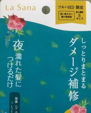 海藻 ヘア エッセンス しっとり ブルーミングアロマの香り/ラサーナ/アウトバストリートメントを使ったクチコミ(2枚目)