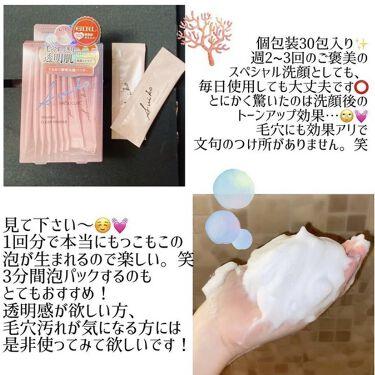 ムースクリアパウダー/SUIKO HATSUCURE/洗顔パウダーを使ったクチコミ(2枚目)