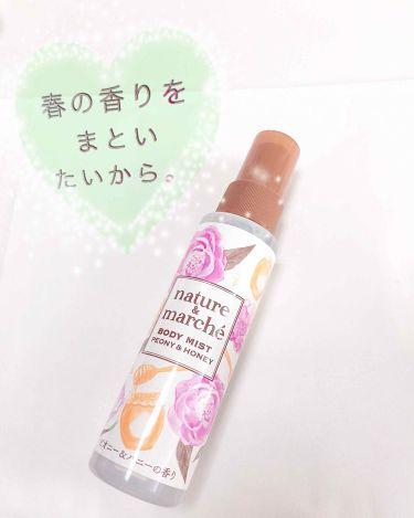 ネイチャー&マルシェ ボディミスト/エイボン/香水(レディース)を使ったクチコミ(1枚目)