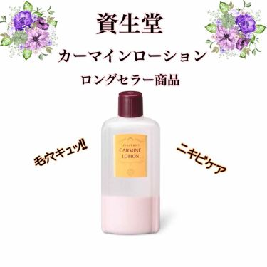 カーマインローション(N)/SHISEIDO/化粧水を使ったクチコミ(1枚目)