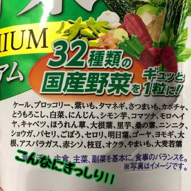 国産パーフェクト野菜 プレミアム/DHC/健康サプリメントを使ったクチコミ(2枚目)