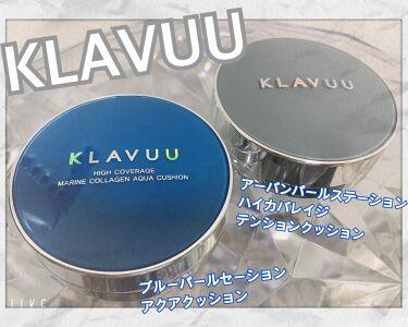 KLAVUU アーバンパールステーションハイカバレイジテンションクッション/その他ファンデーションを使ったクチコミ(1枚目)