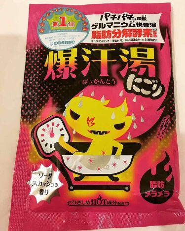 ソーダスカッシュの香り/爆汗湯/入浴剤を使ったクチコミ(1枚目)