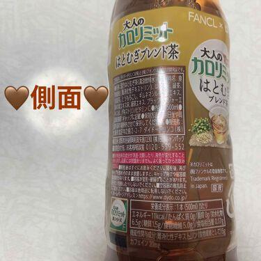 大人のカロリミット はとむぎブレンド茶/ダイドードリンコ/食品を使ったクチコミ(3枚目)
