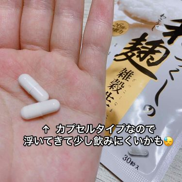 和麹づくしの雑穀生酵素/自然派研究所/健康サプリメントを使ったクチコミ(2枚目)