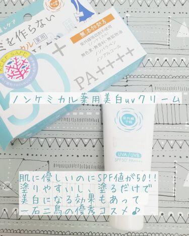 ノンケミカル薬用美白UVクリーム/紫外線予報/化粧下地を使ったクチコミ(2枚目)