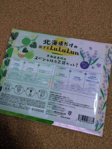 北海道のプレミアムルルルン(ラベンダーの香り)/ルルルン/シートマスク・パックを使ったクチコミ(2枚目)