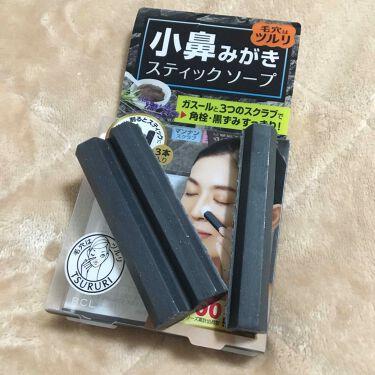小鼻みがきスティックソープ/ツルリ/洗顔石鹸を使ったクチコミ(1枚目)
