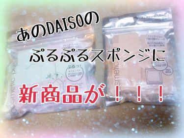 メイクアップスポンジ バリューパック 10P ハウス/DAISO/その他を使ったクチコミ(1枚目)