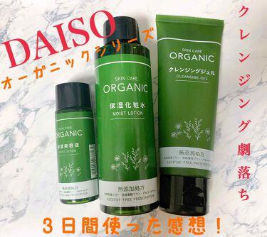 ORGANIC 保湿化粧水/DAISO/化粧水を使ったクチコミ(1枚目)