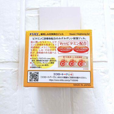 薬用しみ対策美白ジェル/メンソレータム メラノCC/フェイスクリームを使ったクチコミ(3枚目)