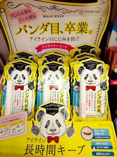 みき子さんの「メイクキープアイライナーコート<その他アイライナー>」を含むクチコミ