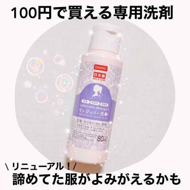 女性専用洗剤/DAISO/その他を使ったクチコミ(1枚目)