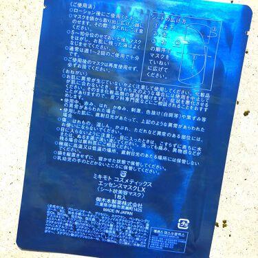 エッセンスマスクLX/ミキモト コスメティックス/シートマスク・パックを使ったクチコミ(2枚目)