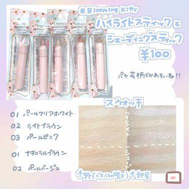 Blooming Kitty ハイライトスティック/DAISO/ハイライトを使ったクチコミ(2枚目)