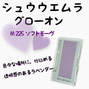 グローオン (レフィル)/shu uemura/パウダーチークを使ったクチコミ(2枚目)
