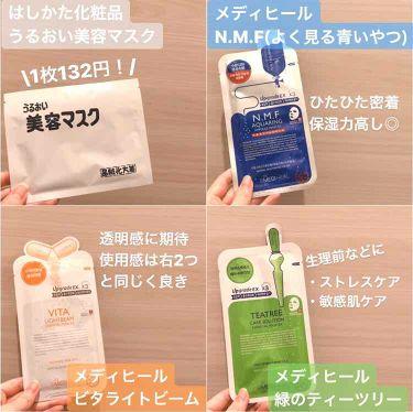 うるおい 美容マスク/はしかた化粧品/シートマスク・パックを使ったクチコミ(1枚目)
