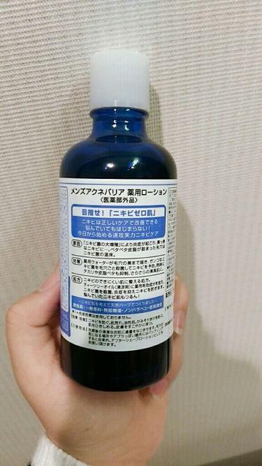 アクネバリアM薬用ローション/石澤研究所/化粧水を使ったクチコミ(3枚目)
