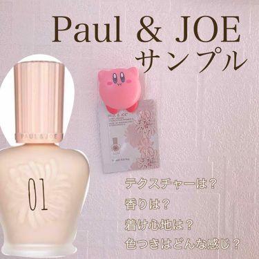 おいたんさんの「ポール & ジョー ボーテプロテクティング ファンデーション プライマー S<化粧下地>」を含むクチコミ
