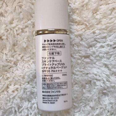 スキンケアベース ブライトアップ UV/ファンケル/化粧下地を使ったクチコミ(3枚目)