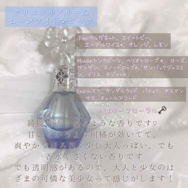 ジルスチュアート リラックス オード ホワイトフローラル/JILL STUART/香水(レディース)を使ったクチコミ(4枚目)