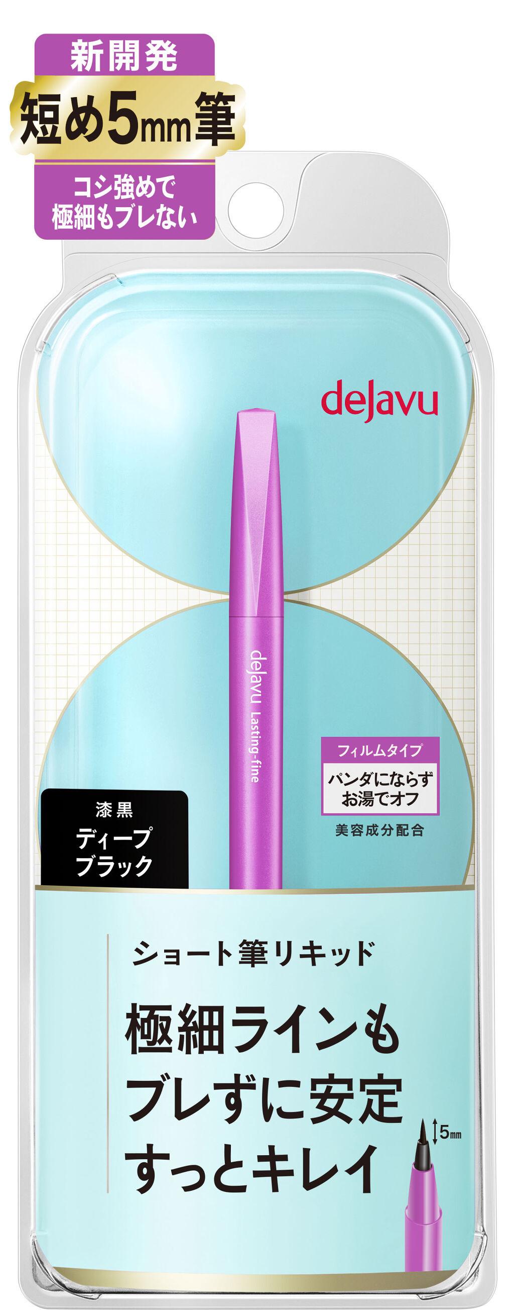 デジャヴュから「密着アイライナー」ショート筆リキッドが新発売!どこまでも極細&ぶれにくく美しい仕上がりに♪(2枚目)