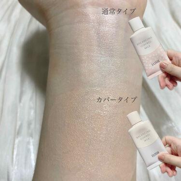 エリクシール ルフレ バランシング おしろいミルク S/エリクシール/乳液を使ったクチコミ(4枚目)