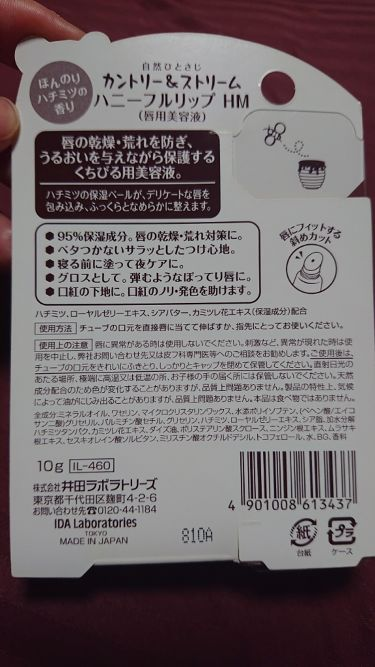 ハニーフルリップ/カントリー&ストリーム/リップケア・リップクリームを使ったクチコミ(2枚目)