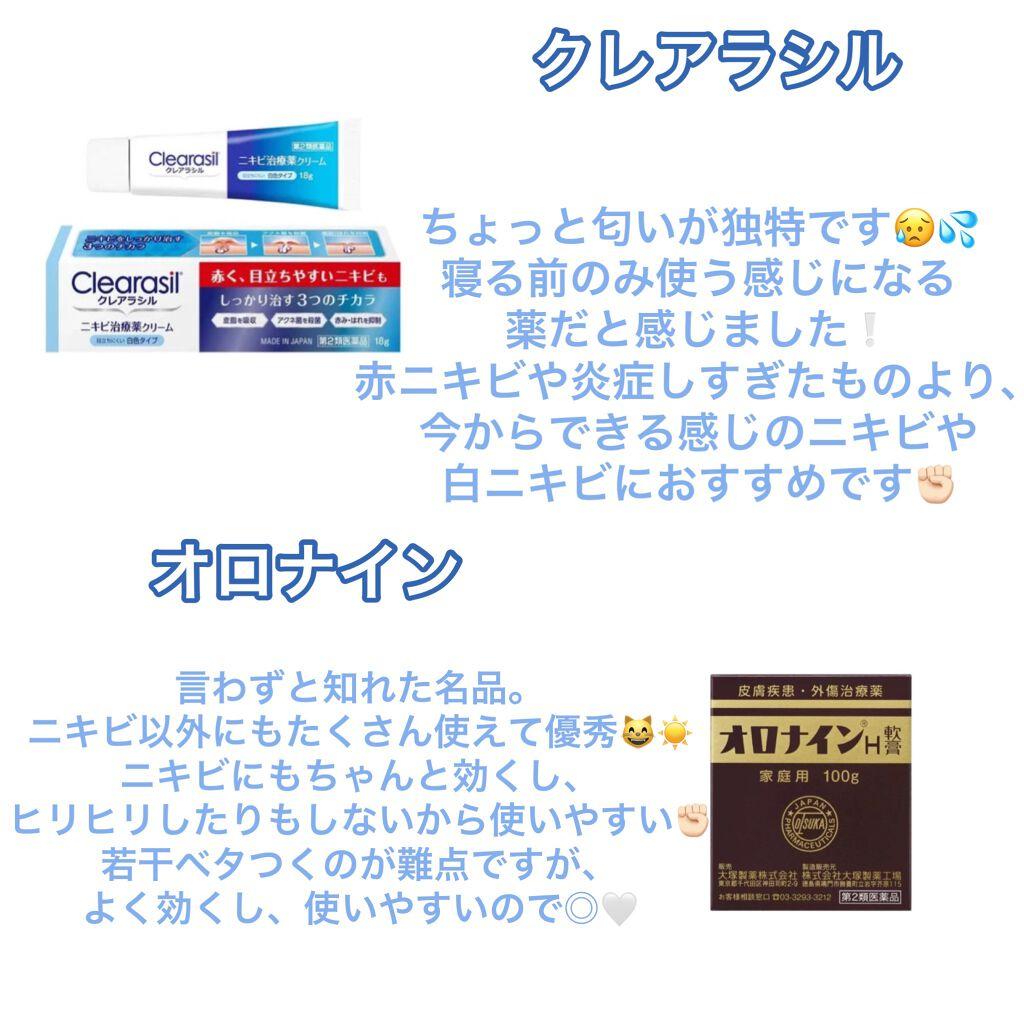 ニキビ 市販 薬 白 ニキビ薬を市販で買うならコレ!すぐに効くと評判の薬ベスト5