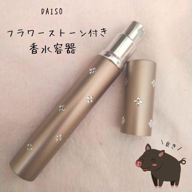 フラワーストーン付 香水スプレー容器/DAISO/その他を使ったクチコミ(2枚目)