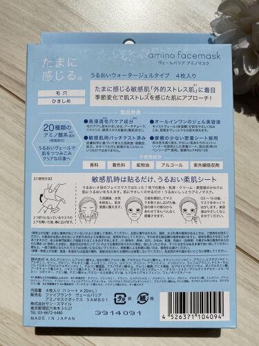 ヴェールバリア アミノマスク うるおいウォータージェル/5LANC/シートマスク・パックを使ったクチコミ(3枚目)