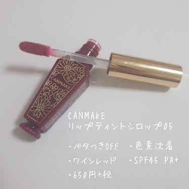 リップティントシロップ/CANMAKE/口紅を使ったクチコミ(1枚目)