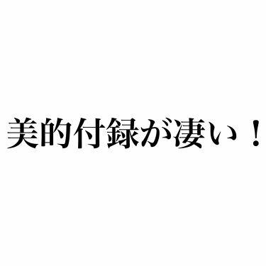 美的付録/BITEKI (美的)/その他を使ったクチコミ(1枚目)