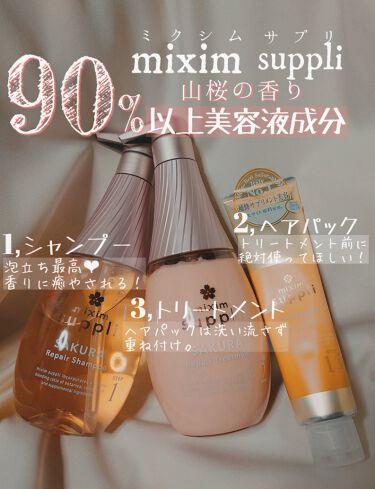リペア サクラ トリプルセット/mixim suppli/シャンプー・コンディショナーを使ったクチコミ(1枚目)