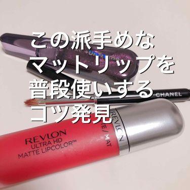 みーさん☆。.:*・゜さんの「レブロンウルトラ HD マット リップカラー<口紅>」を含むクチコミ