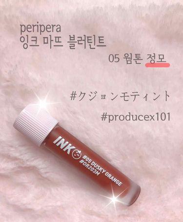 インク マット ブラー ティント/PERIPERA/口紅を使ったクチコミ(1枚目)