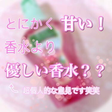 ChunNaさんの「ボディファンタジーボディスプレー スウィートピオニー<香水(その他)>」を含むクチコミ