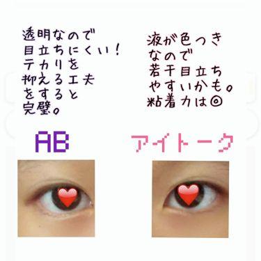 ダブルアイリキッド/AB/二重まぶた用アイテムを使ったクチコミ(2枚目)