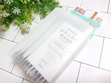ボタニカル酵素洗顔パウダー/ナイス&クイック/洗顔パウダーを使ったクチコミ(1枚目)