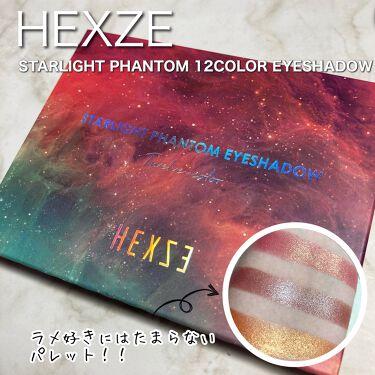 HEXZEスターライトファントム12アイシャドウ01/HEXZE(ヘックスゼ)/パウダーアイシャドウを使ったクチコミ(1枚目)