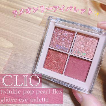 TWINKLE POP Pearl Flex Glitter Eye Palette/CLIO/パウダーアイシャドウを使ったクチコミ(1枚目)