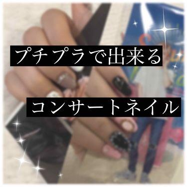 ㅤ萌恋さんの「ネイルホリックネイルホリック<マニキュア>」を含むクチコミ