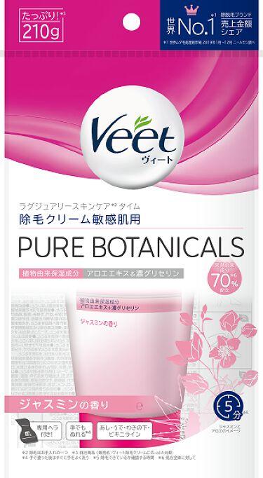 2021/2/1発売 Veet ピュア ボタニカルズ 除毛クリーム 敏感肌用