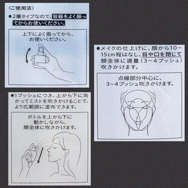 ドラマティックミスト/マキアージュ/ミスト状化粧水を使ったクチコミ(5枚目)