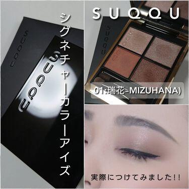 シグニチャー カラー アイズ/SUQQU/パウダーアイシャドウを使ったクチコミ(3枚目)