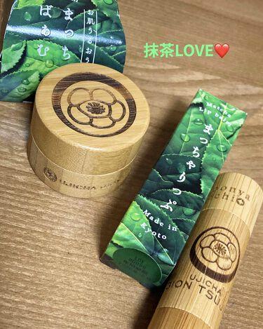 京さんぽりっぷくりーむ 祇園辻利 「抹茶」 Matcha green tea/しゃぼんやぽっち/リップケア・リップクリームを使ったクチコミ(1枚目)
