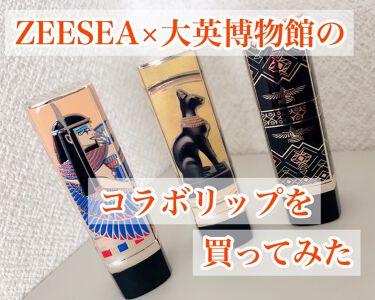 ZEESEA × 大英博物館 Luxury Satin Lipstick/ZEESEA/口紅を使ったクチコミ(1枚目)